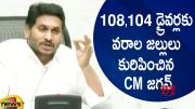 CM YS Jagan Announces Good News For 108 & 104 Drivers (Video)