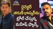 Tharun Bhascker Vs Mahesh Babu Fans (Video)