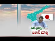 Japan Interested on Develop State Industries | Minister Goutham Reddy  (Video)