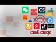 59 Chinese Apps Banned in India   Here are Alternatives to Chinese apps  (Video)
