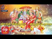 Maanava Jeevanamlo | Dharmasopanalu | Chaganti Koteswara Rao | Antaryami | 1st July 2020 | ETV AP  (Video)