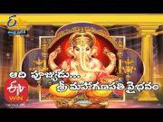Adi Poojydu Sri Maha Ganapathi Vaibhavam   Chaganti KoteswaraRao   Antaryami  18th July 2020  ETV AP  (Video)