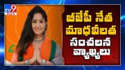 Actress Madhavi Latha sensational comments on BJP leaders - TV9 (Video)