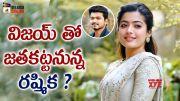 Rashmika Mandanna To Pair up with Vijay? (Video)