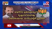 Bandi Sanjay announces new TS BJP team - TV9 (Video)