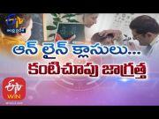 Corona Online Classes And Eye Problems | Sukhibhava | 2nd  August 2020 | Full Episode | ETV  (Video)