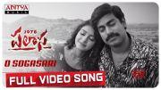 O Sogasari Full Video Song   Palasa 1978 Full Songs   S P Balasubrahmanyam   Karuna kumar   Rakshit [HD] (Video)