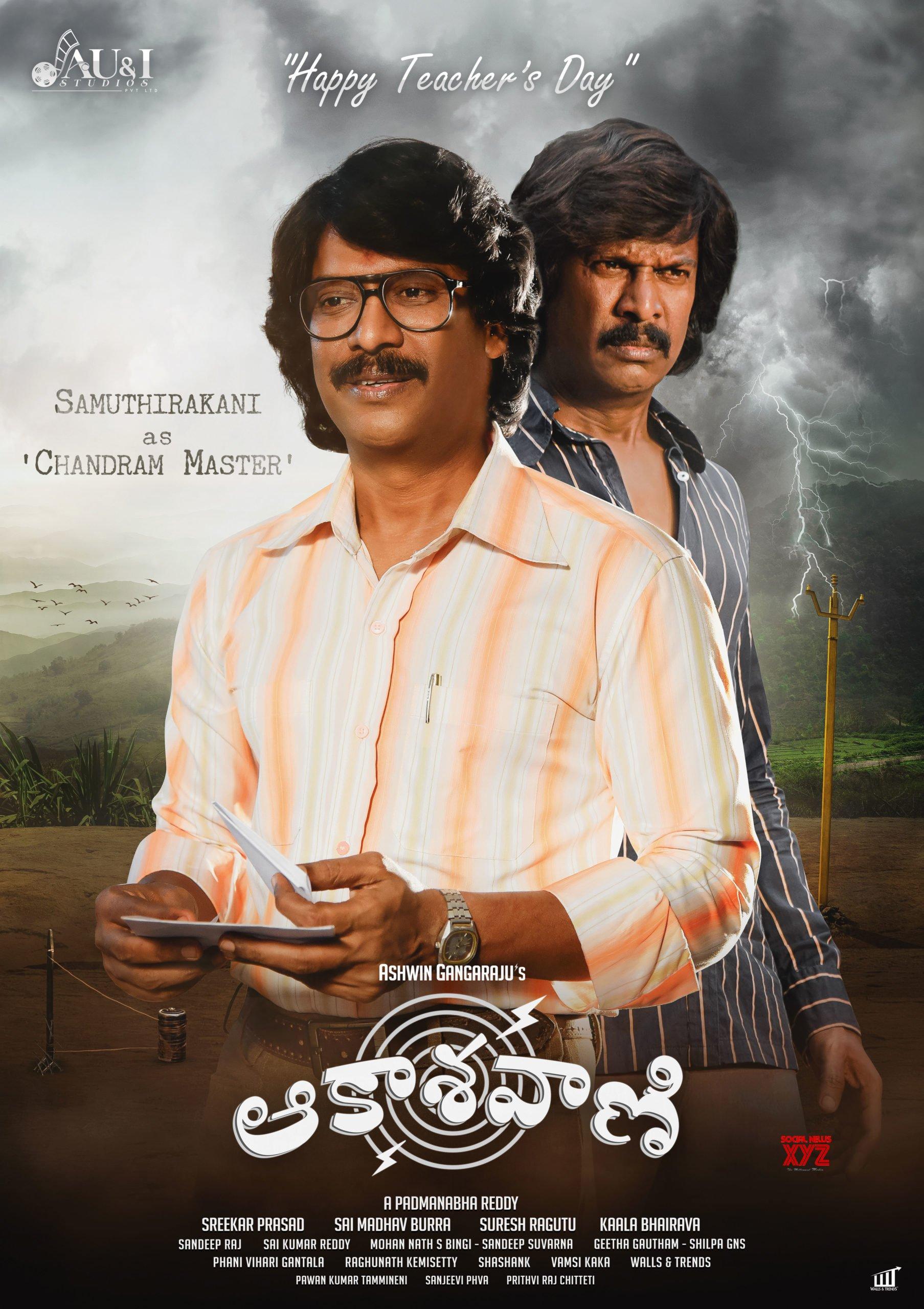 Telugu film Aakashavaani locks Sony Liv premieres date