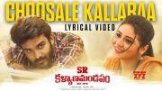 Choosale Kallaraa Lyrical - Kiran Abbavaram | Priyanka Jawalkar | Chaitan Bharadwaj | Sid Sriram [HD] (Video)