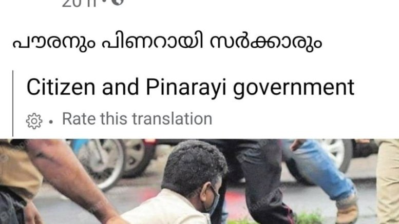 Social media abuzz over Kerala police version of 'George Floyd' attack