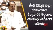 Telangana Assembly Unanimously Passes Resolution To Withdraw Electricity Amendment Bill By Centre (Video)