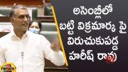 Minister Harish Rao Serious Comments On Mallu Bhatti Vikramarka In Telangana Assembly (Video)