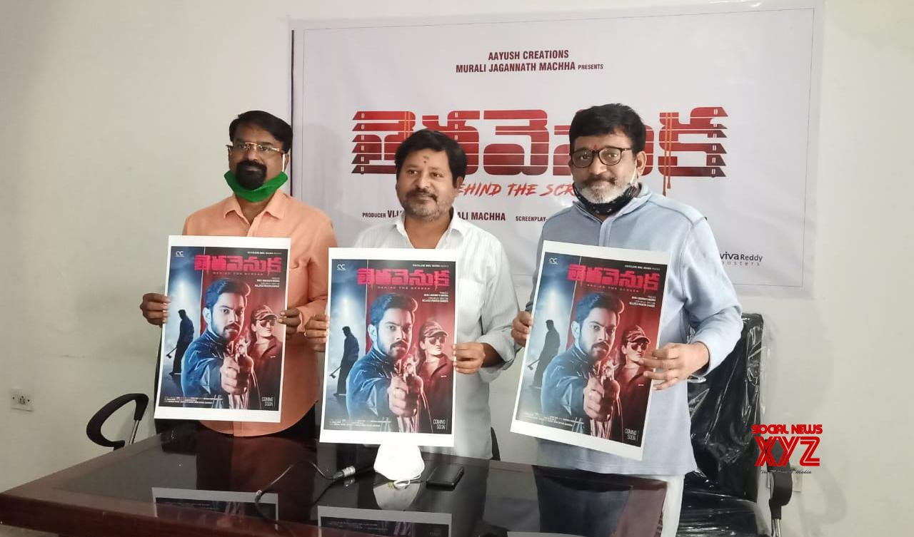 Director N Shankar Launched Tera Venuka Movie First Look