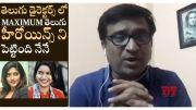 Director Indraganti Mohan Krishna About Telugu Heroines (Video)