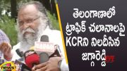 MLA Jagga Reddy Questions CM KCR Over Traffic Challans In Telangana (Video)