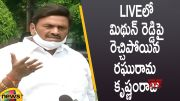 YCP MP Raghu Rama Krishna Serious Comments On Midhun Reddy In LIVE (Video)