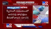 Serum Institute gets nod to resume Oxford Covid-19 vaccine trial in India - TV9 (Video)