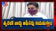 Telangana government to appoint 3456 Ward Officers and set up Ward Offices - KTR - TV9 (Video)