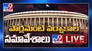 Parliament Monsoon Session 2020  - TV9 (Video)