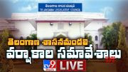 Telangana Legislative Council Session 2020 (Video)
