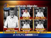 Chandrababu Slams YCP Govt | Over Temples Fire issue  (Video)