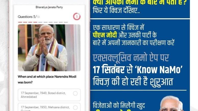 Virtual exhibition on Modi's life, 'Know Namo' quiz, wishes pour on NaMo App