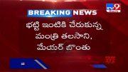 Talasani reaches Bhatti Vikramarka residence - TV9 (Video)