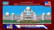 Tenders called for Telangana new secretariat construction - TV9 (Video)