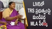 Congress MLA Seethakka Sensational Comments On TRS Govt (Video)