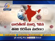 10 Lakh Cases Registered in Just 11 Days   As CoronaVirus Tends to Curb Down in India  (Video)