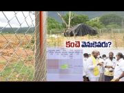 2740 Acres of Land Encroached at Kadapa District | TDP Makes on Allegations Over YCP MLA  (Video)