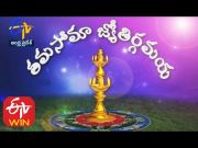 Thamasomajyotirgamaya | 17th September 2020 | Full Episode | ETV Andhra Pradesh  (Video)