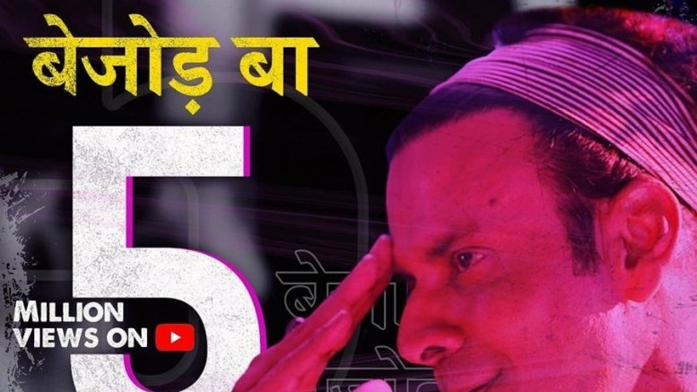 Manoj Bajpayee Song 'Bambai Main Ka Ba' Crosses 5 Million Hits