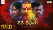 Nene Devudu Trailer | aha shorts | Premieres October 16 [HD] (Video)