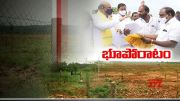 War of Words Between TDP and YCP Over 100 acres of forest land Issue at Midukuru  (Video)