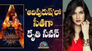 Kriti Sanon bags the leading role opposite Prabhas in Adipurush? (Video)