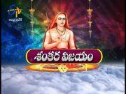 Shankara Vijayam | Palupula Venkata Phani Kumar Sharma |Thamasomajyotirgamaya | 17th October 2020  (Video)