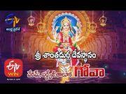 Shri Shantadurga Temple   Veram   Bharadwaj Taluka   Goa   Teerthayatra   17th October 2020   ETV AP  (Video)