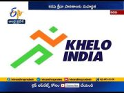 Kadapa Sports School Selected for Khelo India State Center for Excellence  (Video)