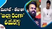 ABN:  Manchu-Mega Heroes wants to Crazy Remake? (Video)