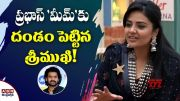 ABN:  SRI MUKHI, PRABHAS & a meme! (Video)
