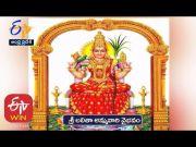 Sri Lalitha Ammavari Vaibhavam  Chaganti KoteswaraRao   Antaryami   18th October 2020  ETV AP  (Video)