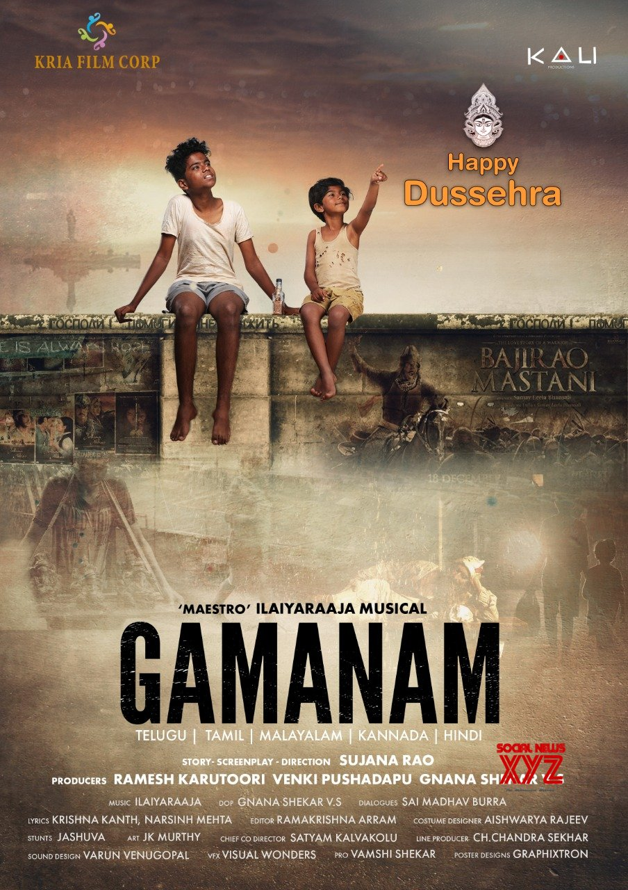 Gamanam Movie Dussehra Posters Introducing Two Little Super Stars