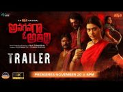 Anaganaga O Athidhi Trailer   Payal Rajput, Chaitanya Krishna   Dayal Padmanabhan   An AHA original [HD] (Video)