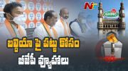 NTV:  BJP Focus On Leaders In GHMC Elections (Video)