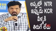 Posani Krishna Murali Compares CM KCR With NTR In Press Meet (Video)