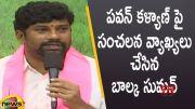 TRS MLA Balka Suman Sensational Comments On Janasena Chief Pawan Kalyan (Video)