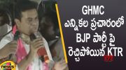 Minister KTR Serious Comments On BJP In GHMC Election Campaign (Video)