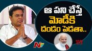 NTV:  Minister KTR Open Challenge to PM Modi (Video)