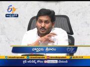 12 PM  | Ghantaravam | News Headlines | 21st November 2020 | ETV Andhra Pradesh  (Video)
